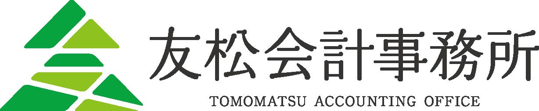 春日井の税理士・公認会計士/友松会計事務所/小牧/一宮